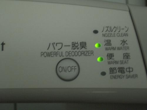 [Picture: Japan Toilet Seat 3: Controls part 2]
