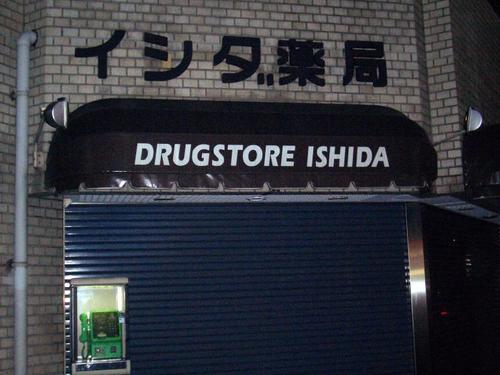 [Picture: Drugstore Ishida 2]