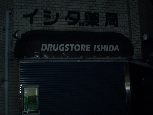 [Picture: Drugstore Ishida]