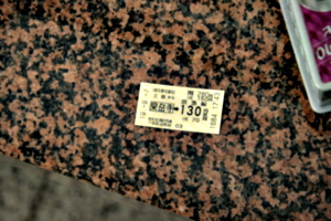 [picture: Ticket]