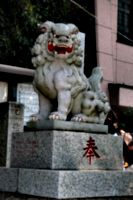 [picture: Japanese stone lion with plinth]