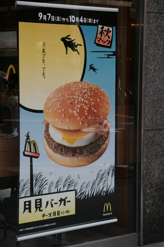 [Picture: Flying Rabbit Burger]