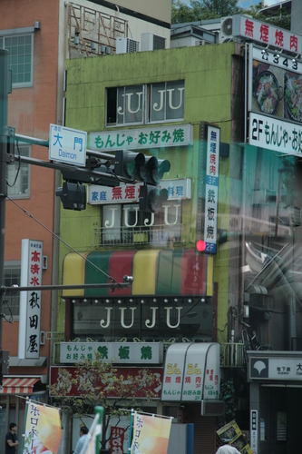 [Picture: Ju-Ju 2]