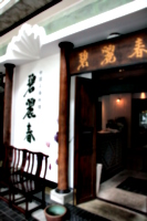[picture: Chinese restaurant 1: the door]