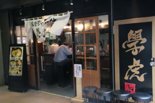 [Picture: Restaurant entrance]