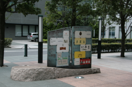 [Picture: Map sign]