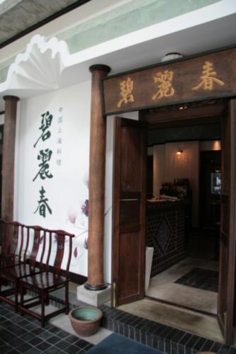 [Picture: Chinese restaurant 2: the door]